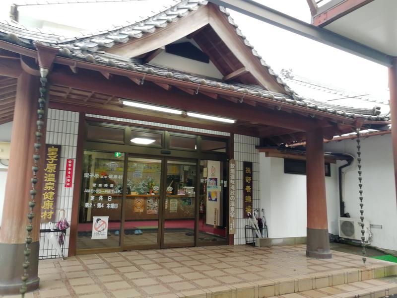 皇子原温泉 健康村 写真