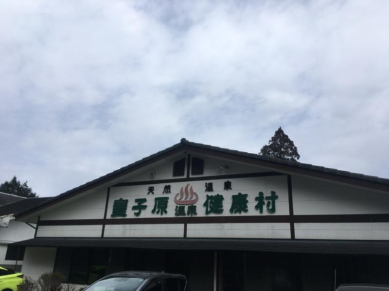 皇子原温泉 健康村 写真ギャラリー1