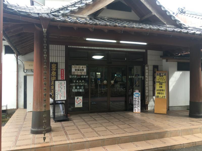 皇子原温泉 健康村 写真ギャラリー2