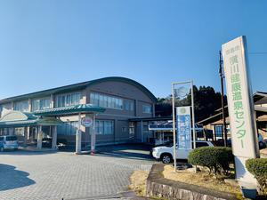 霧島市 横川健康温泉センター 写真