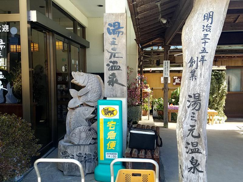 湯之元温泉 写真ギャラリー1