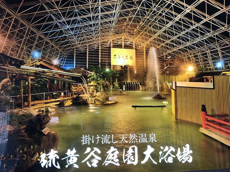 硫黄谷温泉 霧島ホテル 写真ギャラリー3