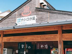 前田温泉 カジロが湯 写真