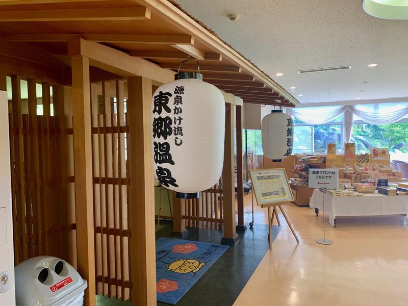 東郷温泉 ゆったり館(天神の湯) 写真ギャラリー2