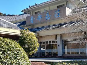 青井岳荘 写真