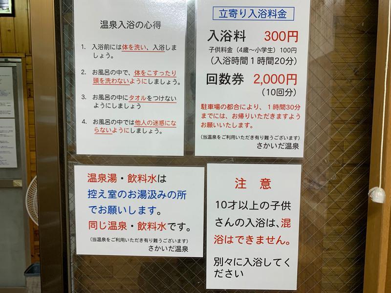 境田温泉 写真ギャラリー2
