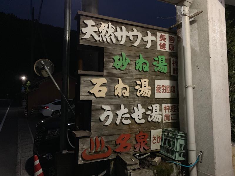 境田温泉 写真ギャラリー1