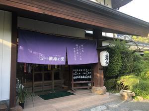 旅館 薩摩の里 写真