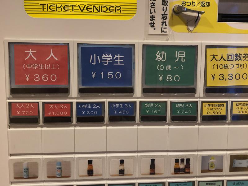 冠岳温泉 ~露天風呂、サウナ 写真ギャラリー3
