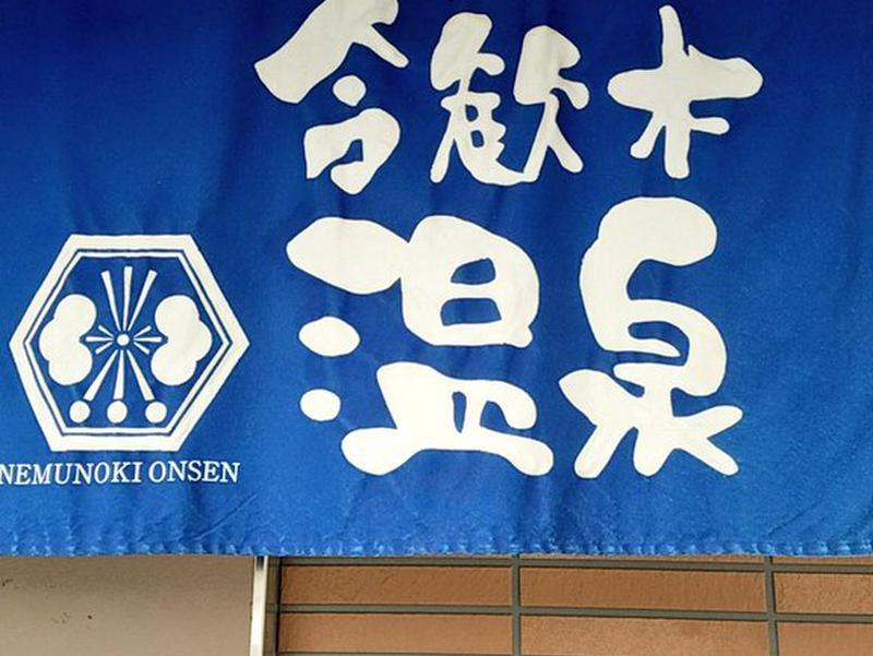 合歓木温泉 広原店 写真