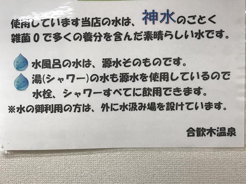 合歓木温泉 広原店 写真ギャラリー1
