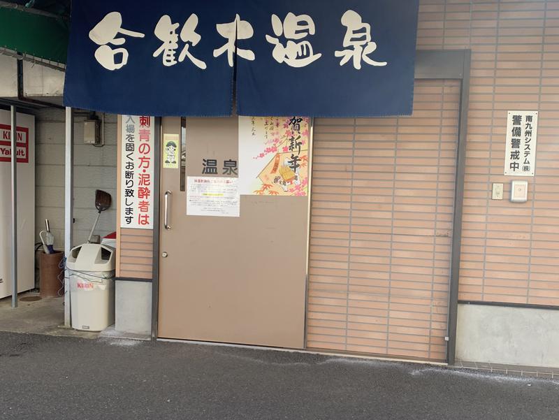 合歓木温泉 広原店 写真ギャラリー2