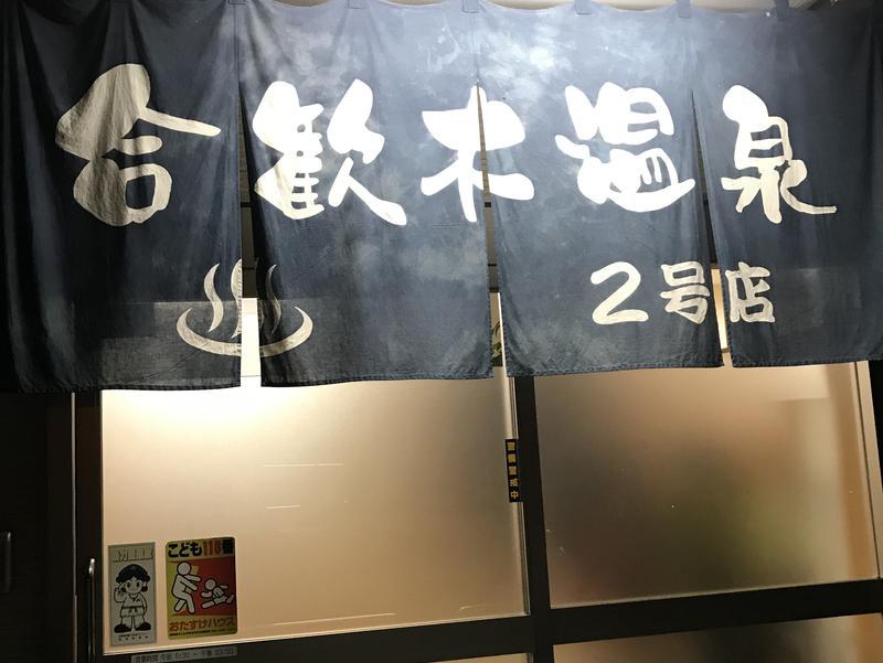 合歓木温泉 五十市店 写真