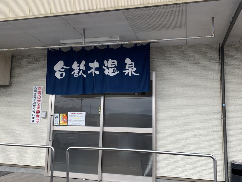 合歓木温泉 五十市店 写真ギャラリー1