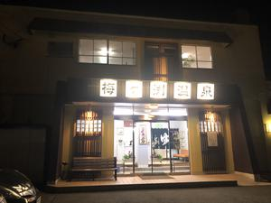 梅ヶ渕温泉 写真