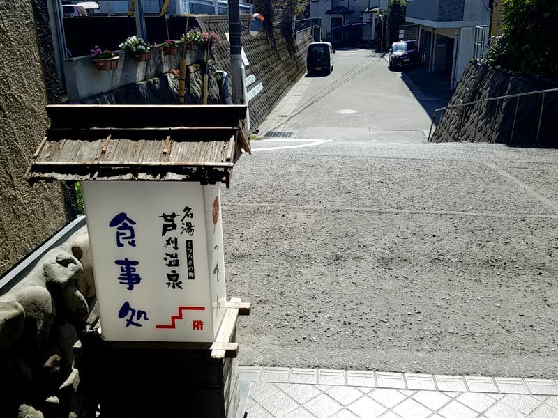 芦刈温泉 写真ギャラリー4