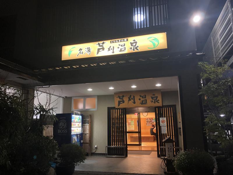 芦刈温泉 写真ギャラリー5