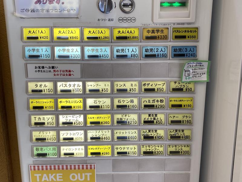 芦刈温泉 写真ギャラリー6