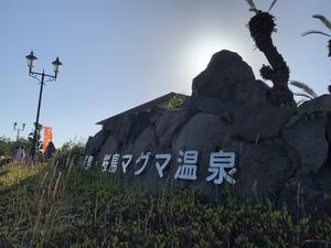 国民宿舎レインボー桜島(桜島マグマ温泉) 写真