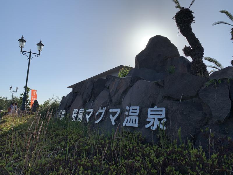 桜島マグマ温泉 国民宿舎 レインボー桜島 写真