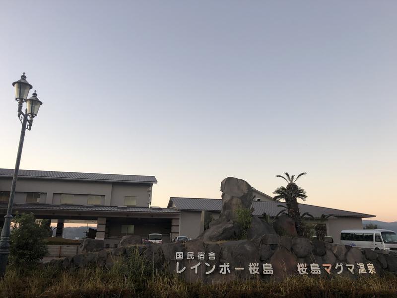 桜島マグマ温泉 国民宿舎 レインボー桜島 写真ギャラリー1