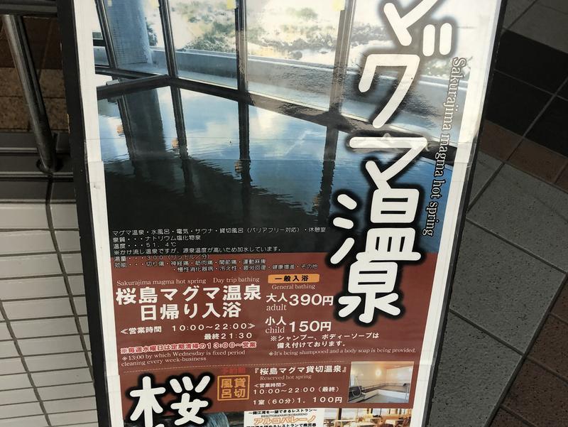 桜島マグマ温泉 国民宿舎 レインボー桜島 写真ギャラリー2