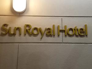 鹿児島サンロイヤルホテル 写真