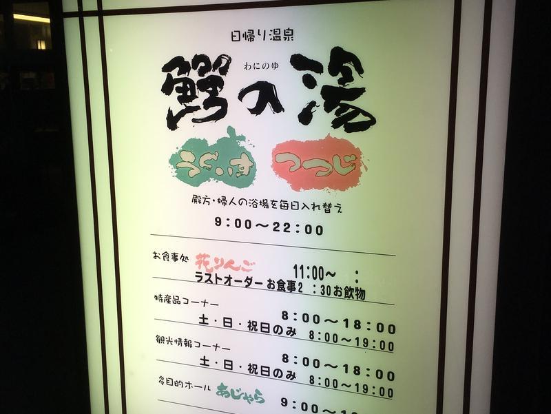 大鰐町地域交流センター 鰐come(ワニカム) 写真