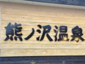 熊ノ沢温泉 写真