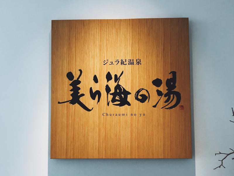 ホテル オリオン モトブ リゾート&スパ ジュラ紀温泉【美ら海の湯】 写真