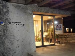 バーデハウス久米島 写真