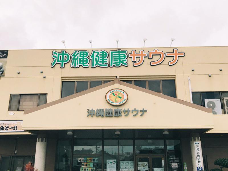 沖縄健康サウナ 写真