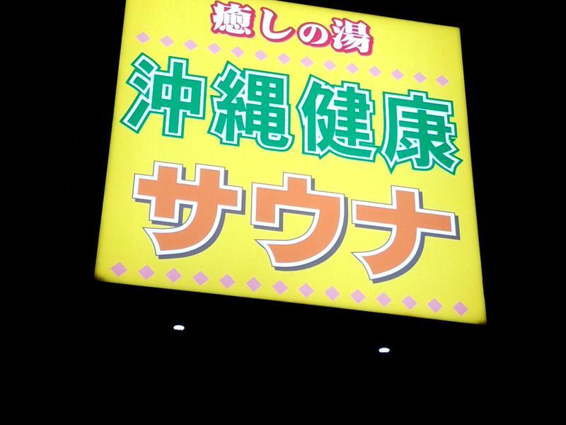 沖縄健康サウナ 写真ギャラリー1