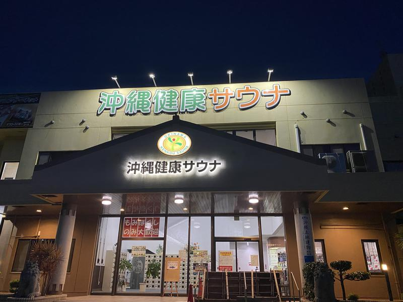 marikamiさんの沖縄健康サウナのサ活写真