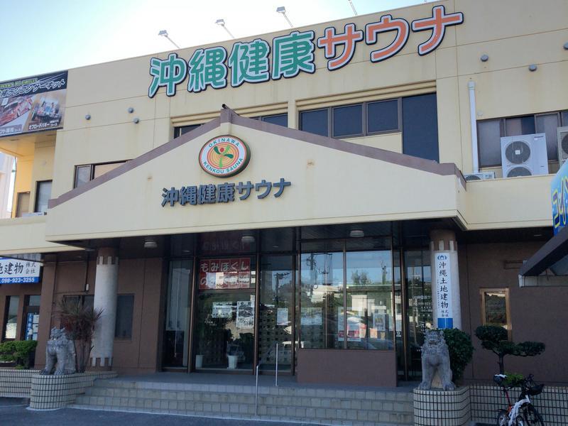 どらみつさんの沖縄健康サウナのサ活写真
