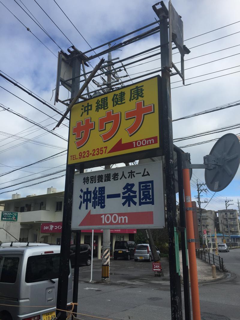 ここっ(ラード卒業間近)さんの沖縄健康サウナのサ活写真