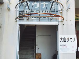 大山サウナ 写真