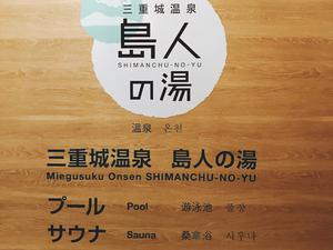 ロワジールホテル那覇 三重城温泉 島人の湯 写真