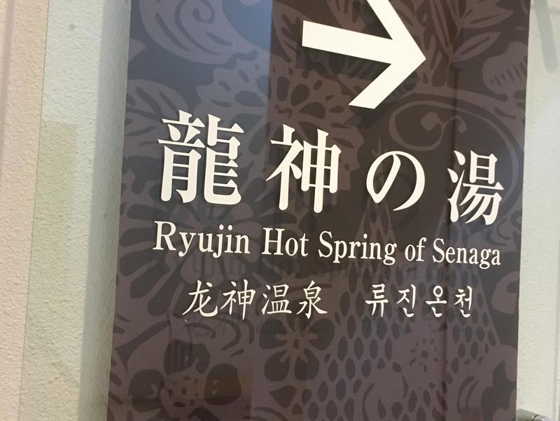 琉球温泉 龍神の湯 写真ギャラリー1