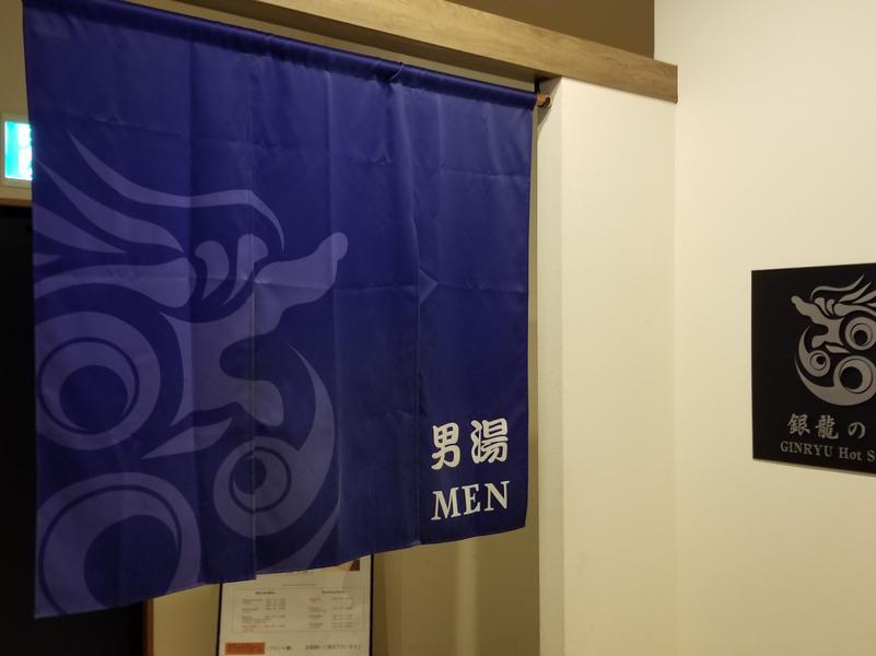 琉球温泉 龍神の湯 写真ギャラリー2