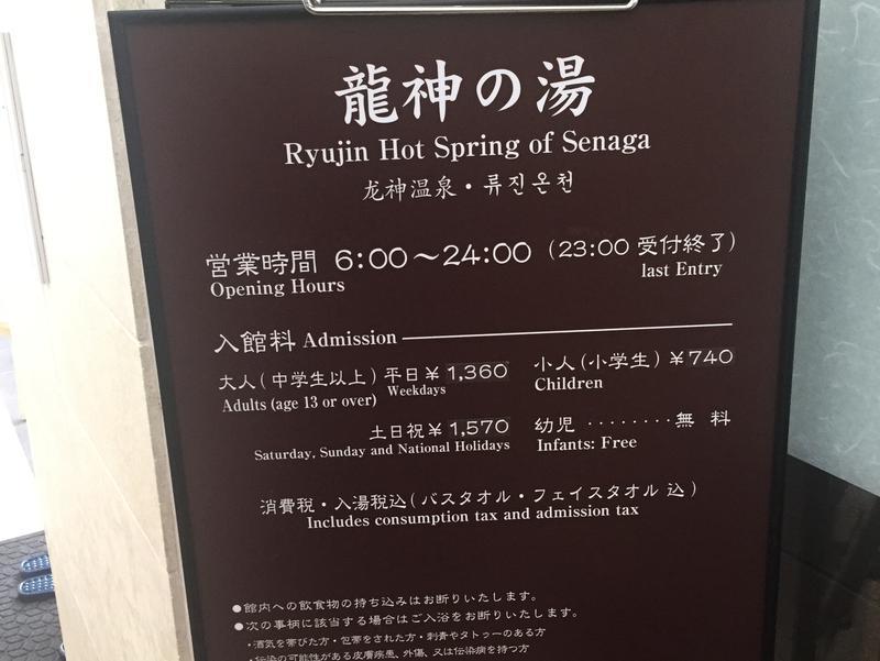 琉球温泉 龍神の湯 看板