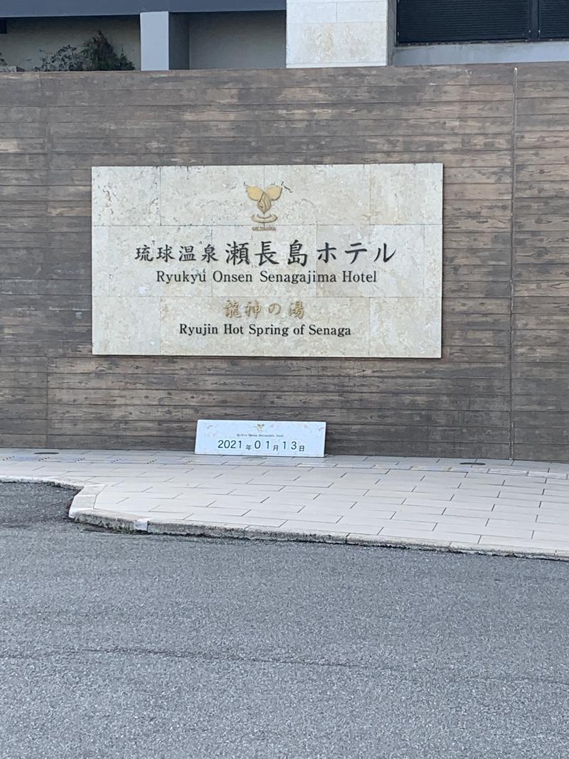 古戦場四代目さんの琉球温泉 龍神の湯のサ活写真