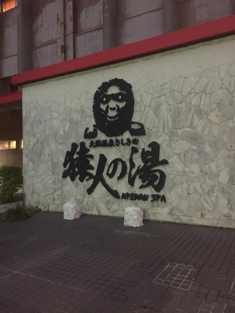 ここっ(ラード卒業間近)さんの猿人の湯 (ユインチホテル南城)のサ活写真