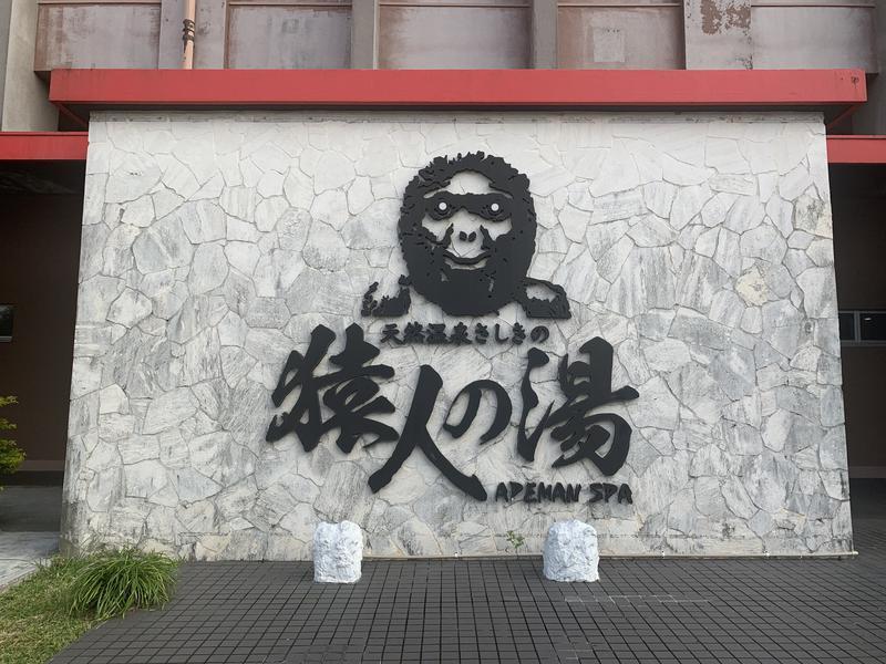 古戦場四代目さんの猿人の湯 (ユインチホテル南城)のサ活写真