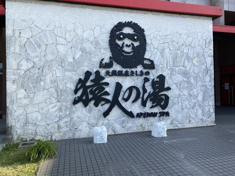 トトノイ家族さんの猿人の湯 (ユインチホテル南城)のサ活写真