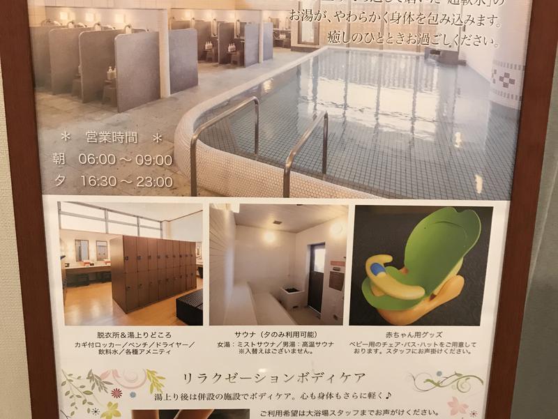 アートホテル石垣島 にいふぁい湯 写真ギャラリー1