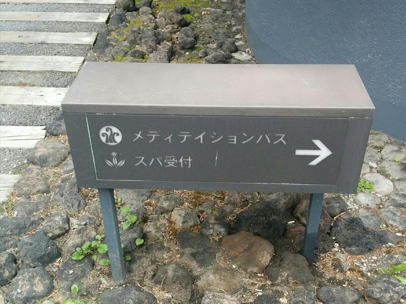 星のや軽井沢 写真