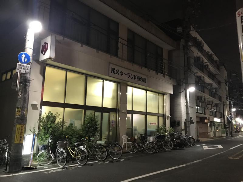 尾久ゆ〜ランド熊野前 写真