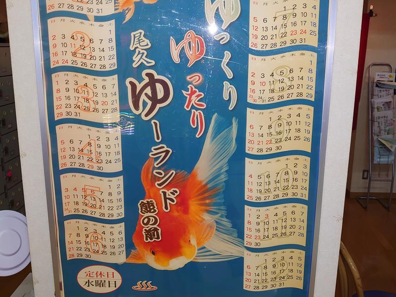 尾久ゆ〜ランド熊野前 カレンダー