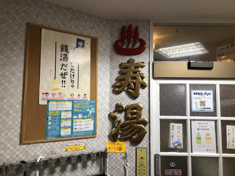 中野寿湯温泉 写真ギャラリー1